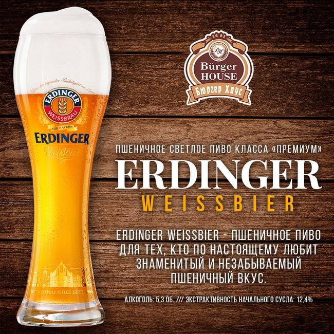 Пиво месяца ERDINGER WEISSBIER